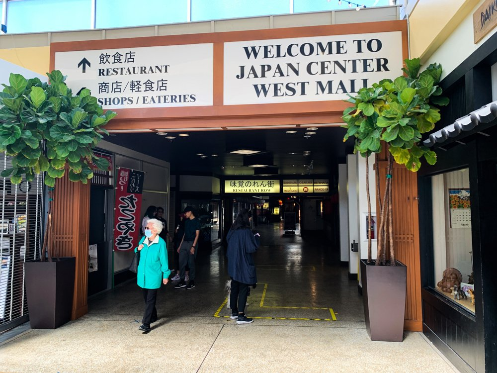 The Japan Center West Mall entrance in Japantown, San Francisco
